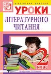 Уроки літературного читання. 2 клас. Посібник для вчителя