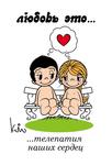 Love is... Телепатия наших сердец. Магнит
