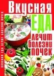 Вкусная еда лечит болезни почек - купить и читать книгу