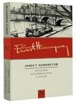 Обложки книг Эрнест Хемингуэй