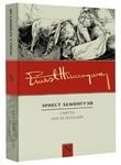 Обложка книги Эрнест Хемингуэй