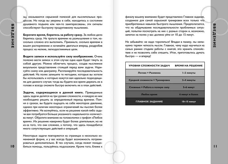 """Купить книгу """"ХОЧУ... быть самым умным! 300 задач: логика, креатив, быстрое, нестандартное, тактическое, образное мышление"""""""