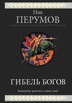"""Фото книги """"Гибель Богов. Трилогия"""""""