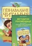 Комплект. Пізнавальне читання. 2 клас.+Методичні рекомендації