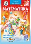 """Обложка книги """"Математика. Підручник для 2 класу (Для поглибленого вивчення математики)"""""""