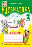 Математика. Робочий зошит. 2 клас