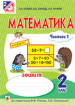 Математика. Робочий зошит. 2 клас. Частина 1