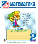 Математика. Зошит для контрольних робіт. 2 клас