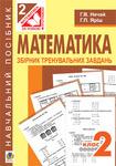 Математика. Збірник тренувальних завдань. 2 клас. Навчальний посібник