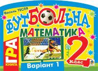 """Купить книгу """"Футбольна математика. Книга-гра. 2 клас. Варіант 1"""""""