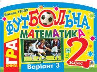 """Купить книгу """"Футбольна математика. Книга-гра. 2 клас. Варіант 3"""""""