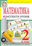 Математика. Конспекти уроків. 2 клас