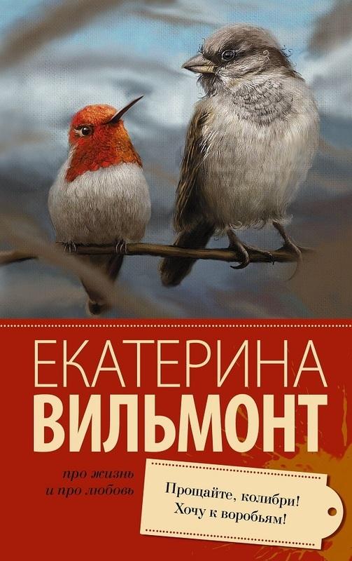 """Купить книгу """"Прощайте, колибри! Хочу к воробьям!"""""""