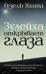 Обложка книги Гузель Яхина