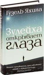 Зулейха открывает глаза - купить и читать книгу