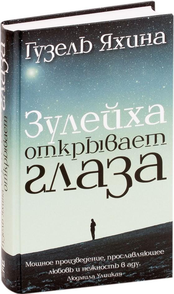 Зулейха открывает глаза - купити і читати книгу