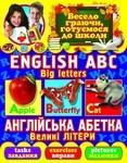 Англійська абетка. Великі літери, завдання, вправи, малюнки