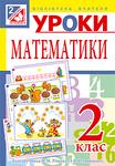 Уроки математики. 2 клас. Посібник для вчителя