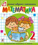 Математика. Домашні завдання з поясненнями. 2 клас