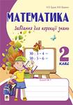 Математика. Завдання для корекції знань. Зошит № 1. 2 клас