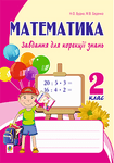 Математика. Завдання для корекції знань. Зошит № 2. 2 клас