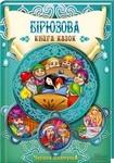 Бірюзова книга казок