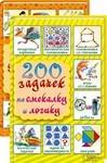200 детских игр, конкурсов, считалок. 200 задачек на смекалку и логику