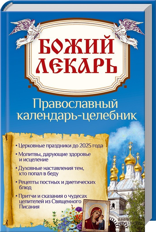 "Купить книгу ""Божий лекарь"""