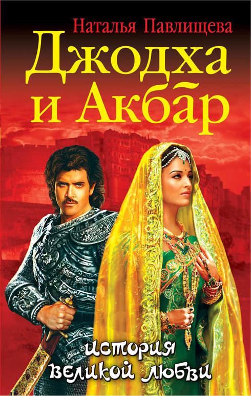 """Купить книгу """"Джодха и Акбар. История великой любви"""""""