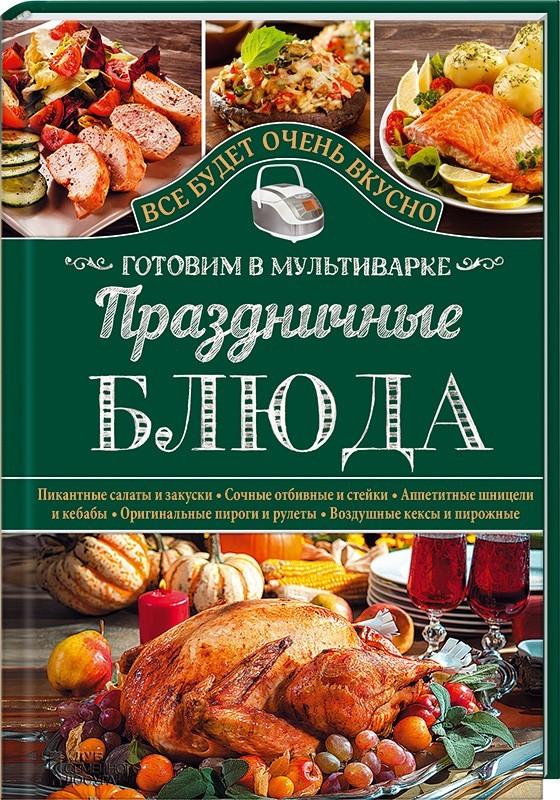 """Купить книгу """"Праздничные блюда. Готовим в мультиварке"""""""