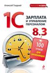 1С: Зарплата и управление персоналом 8.3. 100 уроков для начинающих