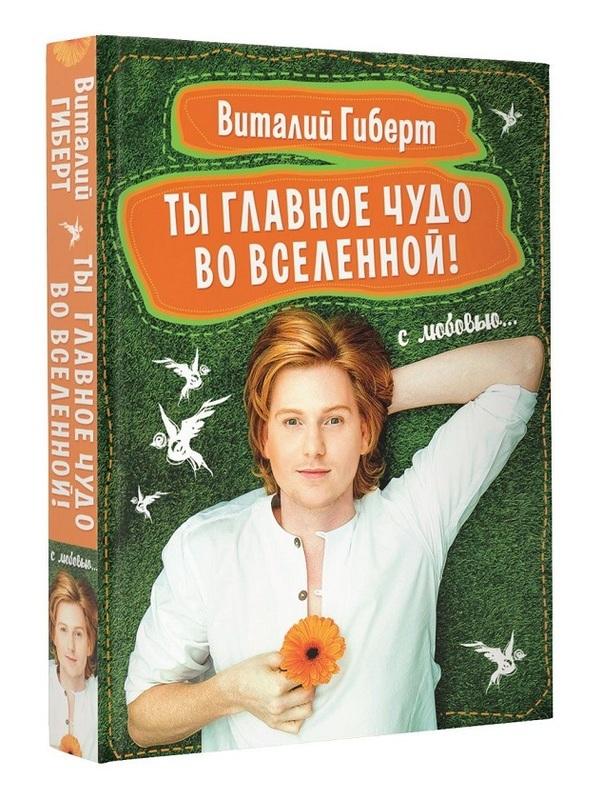 """Купить книгу """"Ты главное чудо во Вселенной! (+ наклейки)"""""""