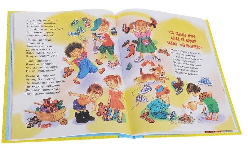 """Купить книгу """"К. Чуковский. Сказки для малышей"""""""