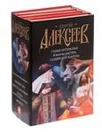 Самые интересные романы мастера славянского фэнтези (комплект из 4 книг)