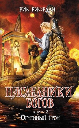 """Купить книгу """"Наследники богов. Книга 2. Огненный трон"""""""