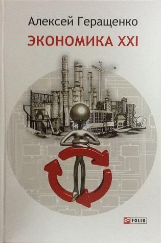 """Купить книгу """"Экономика ХХІ: страны, предприятия, человека"""""""