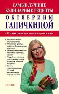 """Купить книгу """"Самые лучшие кулинарные рецепты Октябрины Ганичкиной"""""""