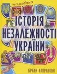"""Обложка книги """"Мальована історія Незалежності України"""""""