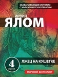 Обложки книг Ирвин Д. Ялом