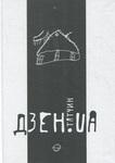 Дзен. UA