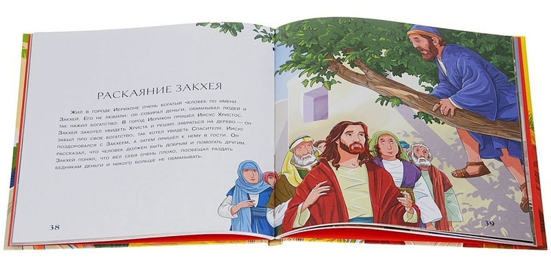 """Купить книгу """"Библия для малышей. Великие истории Священного писания Ветхого и Нового Заветов"""""""