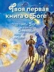 Твоя первая книга о Боге. Кто такой Бог и как Он создал мир и людей