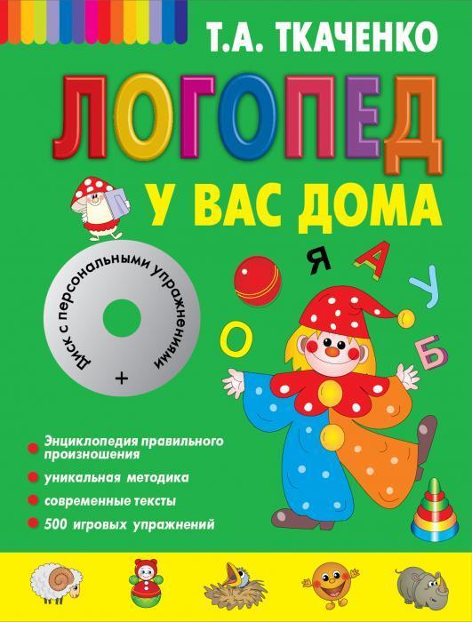 "Купить книгу ""Логопед у вас дома (+ CD-ROM)"""