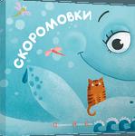 """Обложка книги """"Скоромовки"""""""