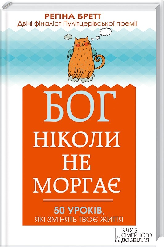 """Купить книгу """"Бог ніколи не моргає"""""""
