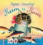 Кит и кот. Любимые стихи