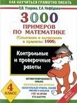 3000 примеров по математике. Контрольные и проверочные работы по теме 'Сложение и вычитание в пределах 1000'. 4 класс