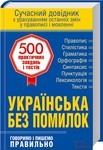 """Книга """"Українська без помилок"""" обложка"""