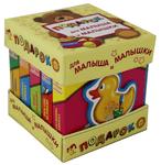 Подарок для малыша и малышки (комплект из 5 книг)
