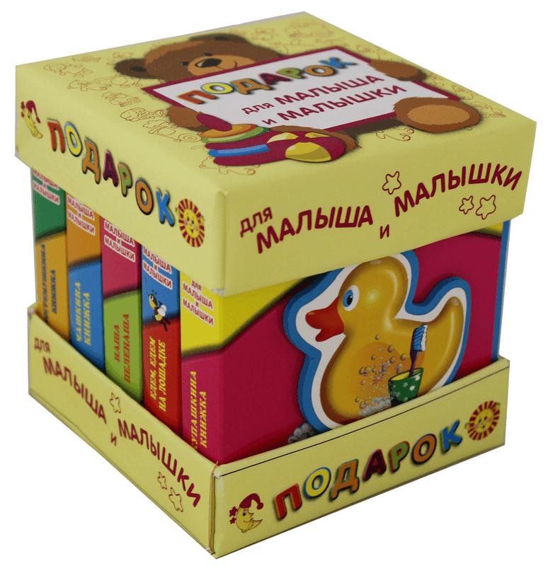 """Купить книгу """"Подарок для малыша и малышки (комплект из 5 книг)"""""""